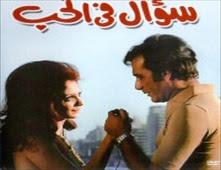 فيلم سؤال فى الحب للكبار فقط