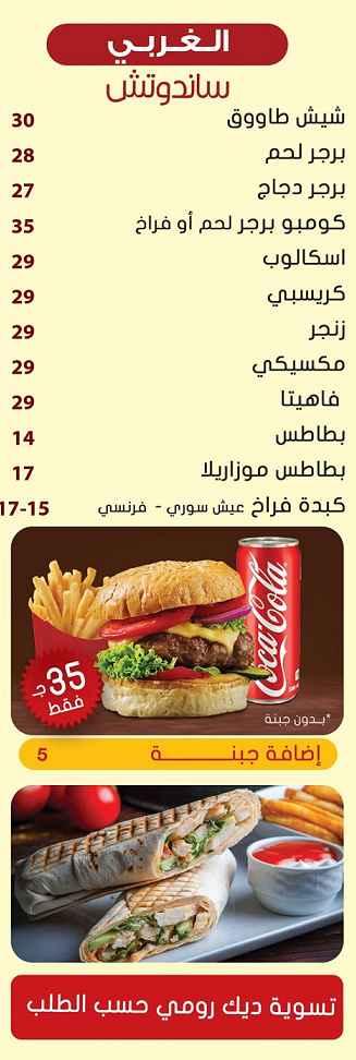 منيو ليالي الشام