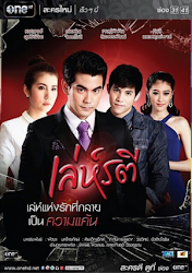 Leh Ratree - Lừa Tình