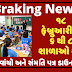 Gujarat To Reopen For Students Of Classes 6 To 8 From 18 th February