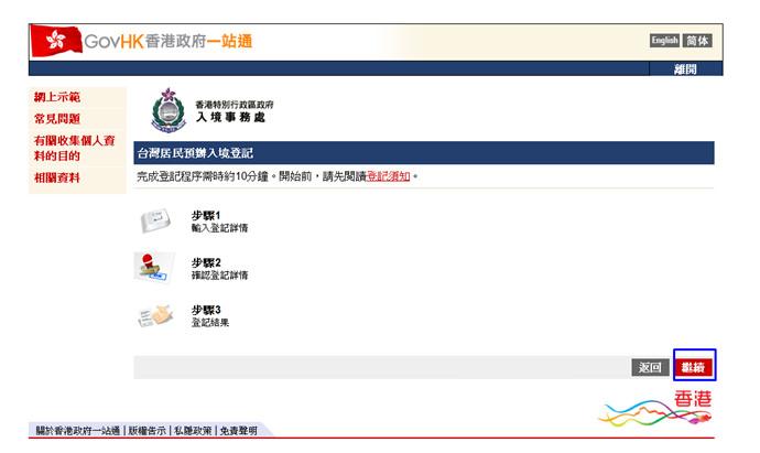 4 香港旅遊 香港入境 台灣居民預辦入境登記 港簽 線上港簽 網路港簽