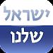 ישראל שלנו APK