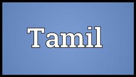 TNPSC & TET TAMIL STUDY MATERIALS PDF DOWNLOAD