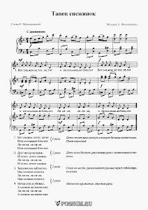 """Песня """"Танец снежинок"""" Музыка А. Филиппенко: ноты"""