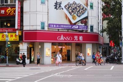 淡水信義線 東門駅 永康街のお散歩。