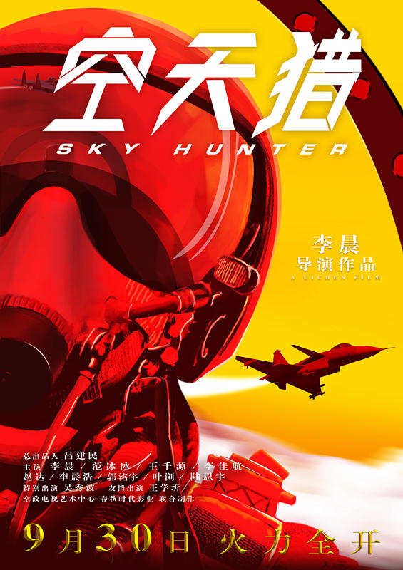 Sky Hunter China Movie