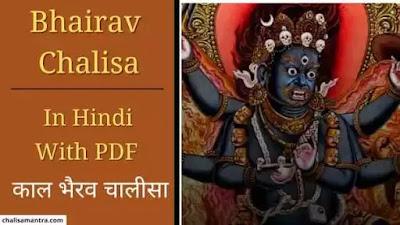 Bhairav Chalisa In Hindi With PDF