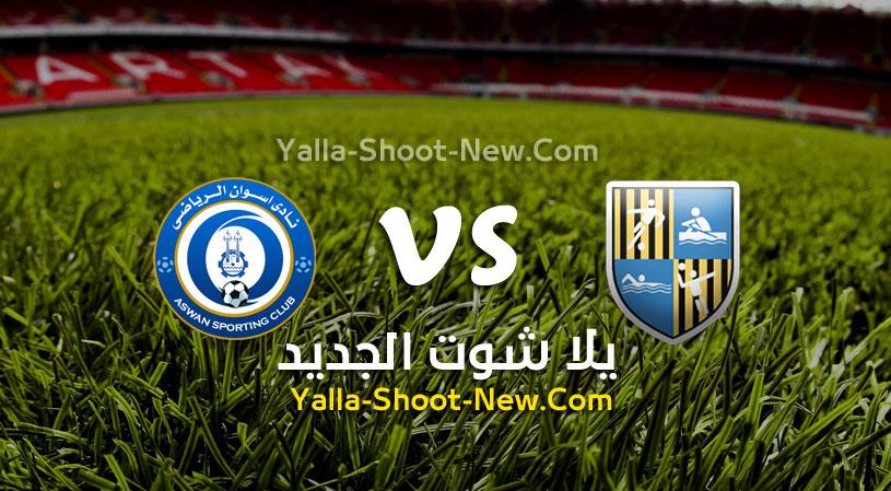 مباراة المقاولون العرب واسوان