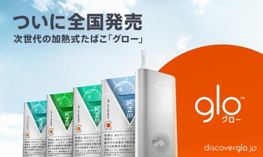 """img kv 001 thumb%255B2%255D - 【電子タバコ】加熱式たばこ""""glo(グロー)""""がとうとう10月2日(月)より全国発売開始へ。1000台限定のプレミアムモデルも。IQOSやプルームテックはどうなる?"""