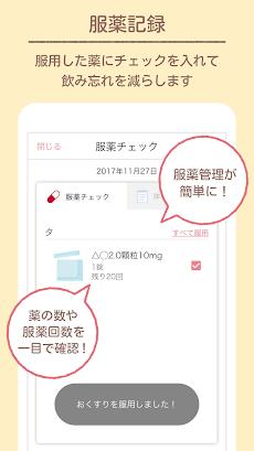 おくすり手帳Link-お薬登録が簡単な電子お薬手帳アプリのおすすめ画像4