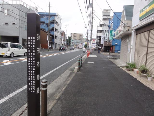 蒔田本陣跡 東海道五十三次