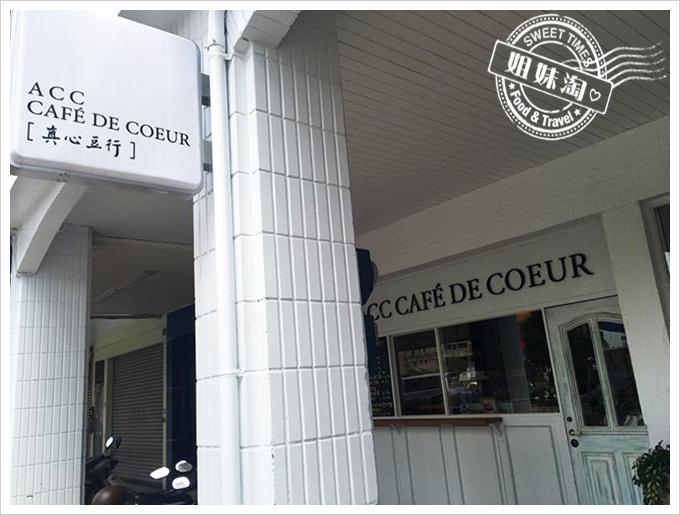 Acc Café de Coeur 真心豆行