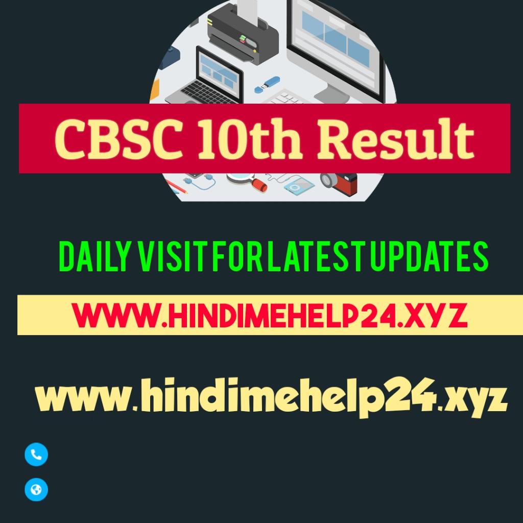 CBSC SSC 10th Result 2020,SSC 2020 Result,CBSC 10th Result 2020