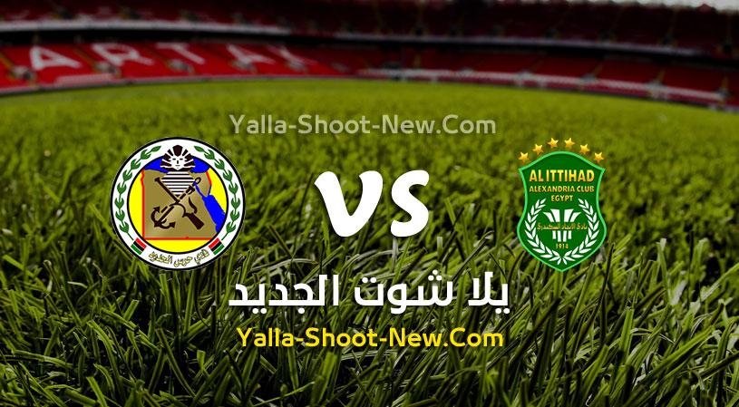 نتيجة مباراة الاتحاد السكندري وحرس الحدود اليوم الخميس بتاريخ 27-08-2020 في الدوري المصري