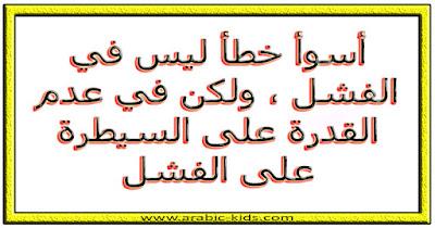 - أسوأ خطأ ليس في الفشل ، ولكن في عدم القدرة على السيطرة على الفشل.