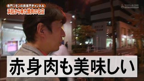 寺門ジモンの肉専門チャンネル #31 「大貫」-0100.jpg