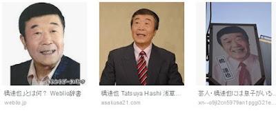 橋達也「ダメなのね~、ダメなのよ~」第9代日本喜劇人協会会長