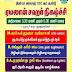 சஹர் நேர சிறப்பு நிகழ்ச்சி : 2020