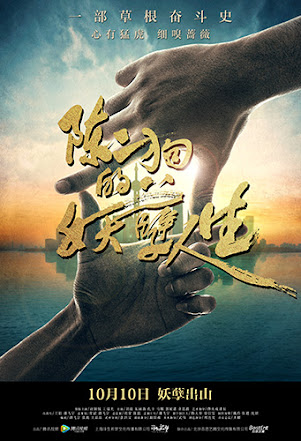 The Curious Journey of Chen Er Gou  China Drama