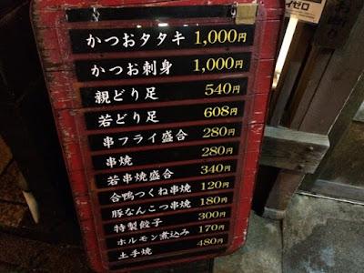 高知県高知市の居酒屋葉牡丹の看板