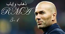 فوز ريال مدريد على برشلونه 5-1 بقيادة زين الدين زيدان