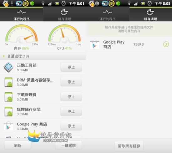 android免費軟體好用系列-GO任務管理器幫你管理CPU和內存記憶體狀況