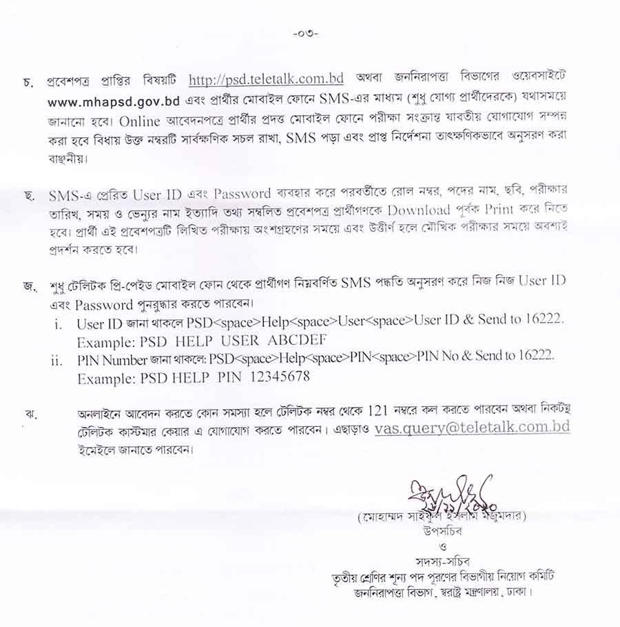 জননিরাপত্তা বিভাগ নিয়োগ বিজ্ঞপ্তি ২০২১ PSD Job Circular 2021 - সরকারি চাকরির খবর ২০২১