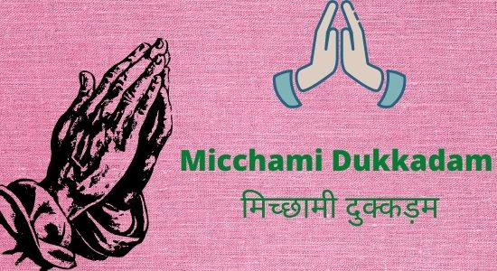 Micchami Dukkadam meaning in Hindi