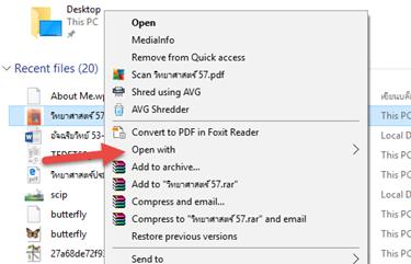 แปลงเอกสาร pdf เป็น word แบบง่ายๆ