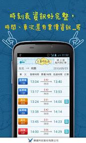 *高鐵、火車時刻表查詢及訂票:有軌時刻表 (Android App) 4
