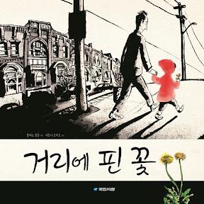 거리에 핀 꽃 - 8월 서점에서 만난 그림책