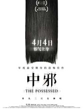 The Possessed China Movie