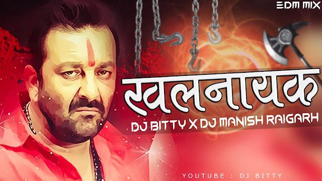 Nayak Nahi Khalnayak Hun Main Dj C2Y x Dj Vicky Hindi Dj Download 2021