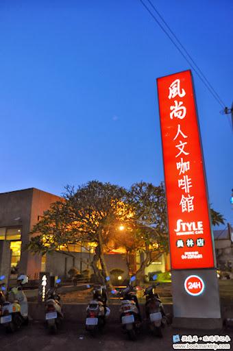 風尚人文咖啡館 員林
