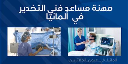 اوسبيلدونغ مساعد فني التخدير Anästhesietechnische/r Assistent/in