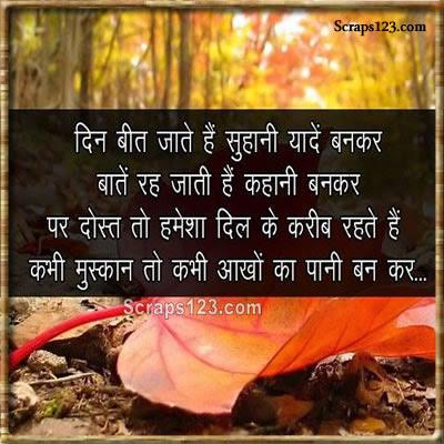 Dosti Shayari  Image - 3
