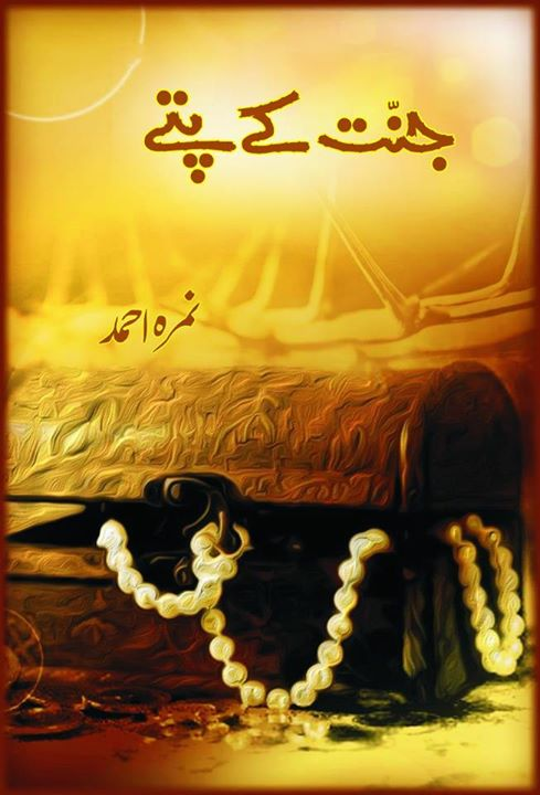 Jannat kay Pattay is a very well written complex script novel which depicts normal emotions and behaviour of human like love hate greed power and fear, writen by Nimra Ahmad , Nimra Ahmad is a very famous and popular specialy among female readers