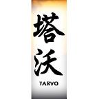 tarvo-chinese-characters-names.jpg