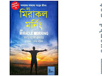 দ্য মিরাকল মর্নিং - Pdf Download