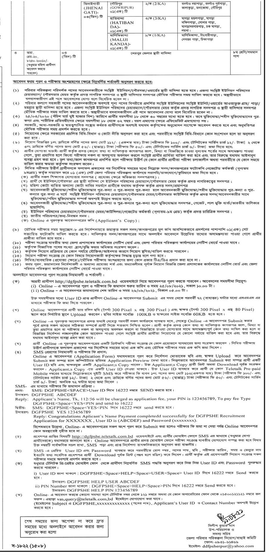 শেরপুর জেলা পরিবার পরিকল্পনা নিয়োগ বিজ্ঞপ্তি ২০২১ - Sherpur DistrictAkhaura Upazila Family Planning Job Circular 2021 - পরিবার পরিকল্পনা নিয়োগ বিজ্ঞপ্তি ২০২১