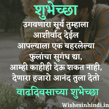 Happy Birthday Wishes in Marathi For Mosa ji