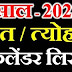 2022 Indian Festival Calendar-2022 के प्रमुख व्रत पर्व और त्यौहार-2022 Ka Calendar Hindi Mein