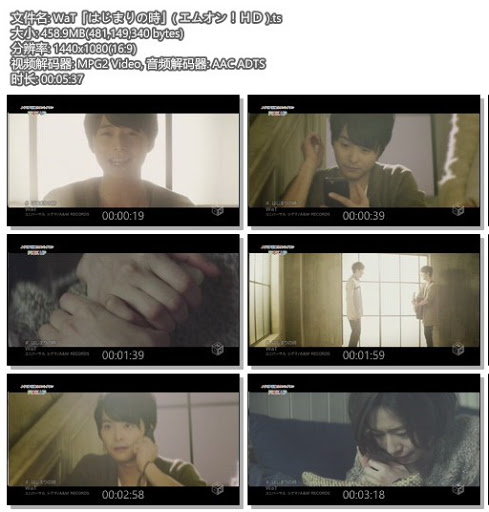 [MUSIC VIDEO] WaT – はじまりの時 (2016.02.10/MP4/RAR)