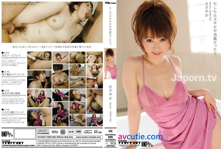 What.IF.Sayaka.Tsuji.Were.Soap.Princess.Sayaka.Tsuji.PT-55
