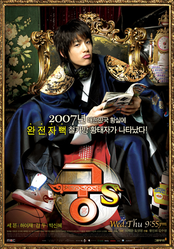 Goong S – Prince Hours (2007)