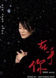 Wish You Were Here Hong Kong / Japan Movie