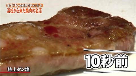 寺門ジモンの肉専門チャンネル #31 「大貫」-0329.jpg