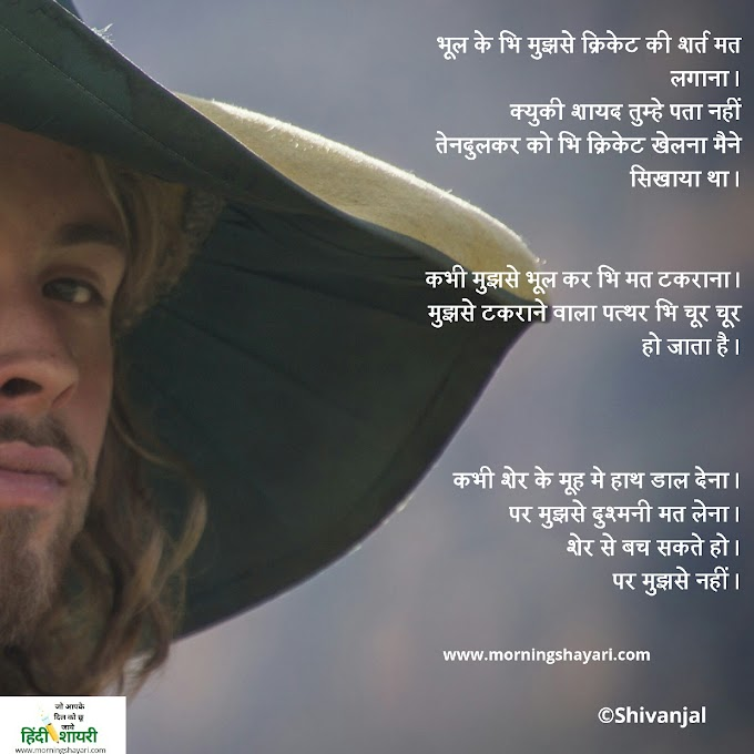 attitude shayari, attitude quotes, attitude status, man image