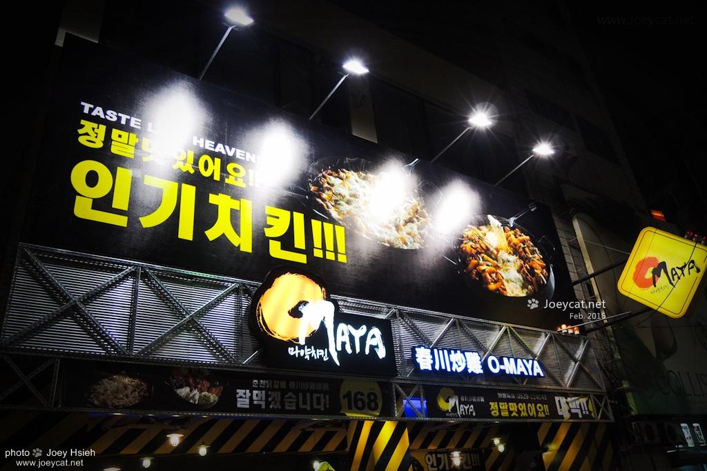 OMAYA 春川炒雞 韓式料理 彰化店