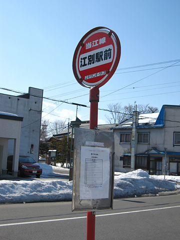 シモダンモータース「当江線」 江別駅前バス停